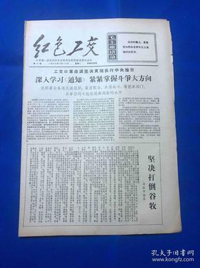 1967年6月20日 《红色工交》 第10期 共四版。。。。