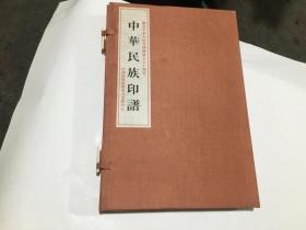 中华民族印谱(线装白宣纸.一函一册全)内有篆刻家刘一闻先生毛笔签名. 16开).