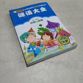 谜语大全(彩图注音版)/小书虫阅读系列·小学生语文新课标必读丛书