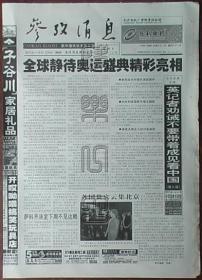 参考消息2008年8月8日-北京奥运开幕日