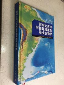 西南大西洋阿根廷滑柔鱼渔业生物学(16开精装本)