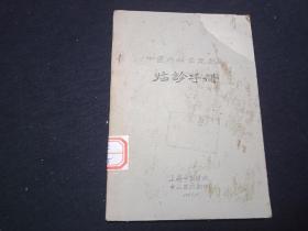 中医内科常见疾病临诊手册