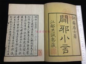 和刻《辟邪小言》4册全,讷庵居士著。辨论西洋不知天、不知仁义、不知穷理等,反西洋化,尊崇传统儒家观念,序下有村嘉平刻之字。