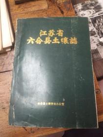 江苏省六合县土壤志