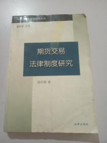 期货交易法律制度研究