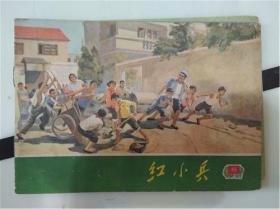 文革画报-红小兵1972-16A6