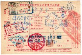 """房屋水电专题-----民国38年7月重庆电力股份有限公司""""电费收据"""""""