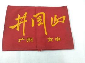 文革袖章,井岗山,广州,女中(保真)