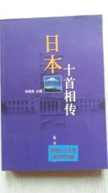 日本十首相传 宋成有 主编 东方出版社 9787506014366
