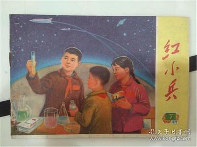 文革画报-红小兵1972-7A6