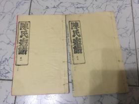 义门陈氏宗谱  首1、卷7[两册合售] 孝义堂 1992年重刊
