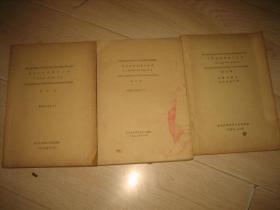 哲学论文编目十二种(1949——1982)第5、6(中国哲学史上下)、第7册(外国哲学史、现代外国哲学)3册合售