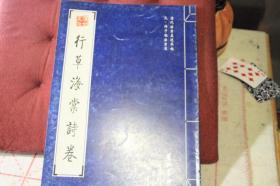 行草海棠诗卷 元鲜于枢法书选   历代法书真迹萃编