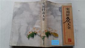 实用针灸大全 刘汉银 编著 北京出版社 9787200005141 大32开