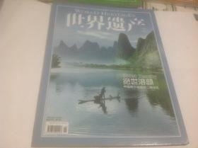 世界遗产2014年6月刊(封面:绝世溶颜)