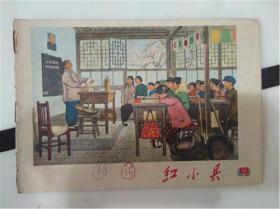 文革画报-红小兵1972-15A6