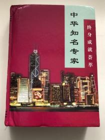 中华知名专家终身成就荟萃&16开&工具书&精装&包邮
