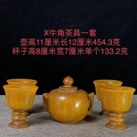 乾隆年制精品x牛角茶具一套,纯手工雕刻,雕工精美,品相一流,鱼子纹清晰,成色如图hjn尺寸如图