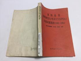 我国赴美物理研究生考试(CUSPEA)历届试题集解(1980-1984)