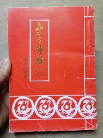 杂字本释读 【仅1000册】