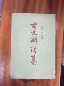 古文辞类纂(下册)【竖版 馆藏】