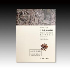 仁寿牛角寨石窟—四川仁寿牛角寨石窟考古调查报告(精装16开)