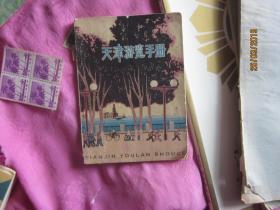 天津游览手册.