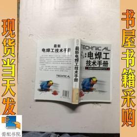 最新电焊工技术手册
