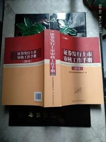 证券发行上市审核工作手册.2010