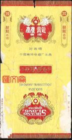 早期--中国南阳卷烟厂出品【双龙香烟】三无过滤嘴拆包烟标,品相如图