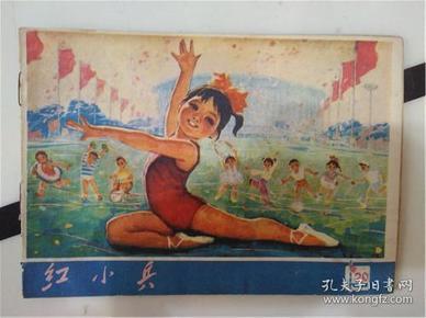 文革画报-红小兵1977-20A6