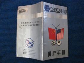 【说明书】摩托罗拉9900X手持机用户手册