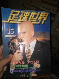 足球世界 1997.15