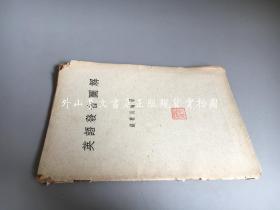 英语发音图解(1948年)