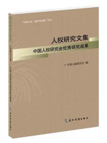人权研究文集:中国人权研究会优秀研究成果