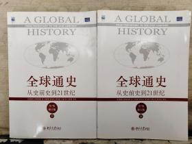 全球通史从史前到21世纪(修订版 第7版)上下