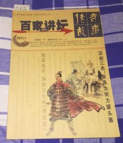 传奇故事 百家讲坛 2011.1(蓝版)九五品 包邮挂