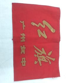 文革袖章,红旗,广州女出(保真)