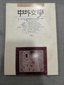 中外文学  (244)