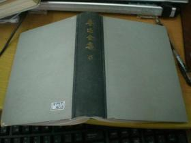 鲁迅全集 1973年版 第15册(第十五册) 精装