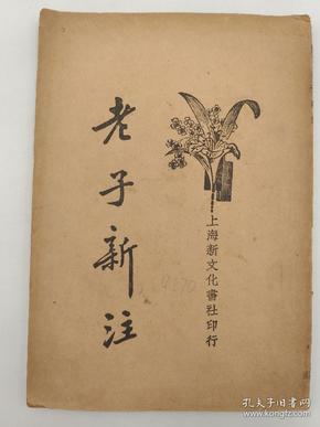 老子新注 (1934年出版)