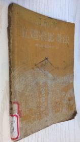 【民国旧书】立体投影画法 民国38年新一版