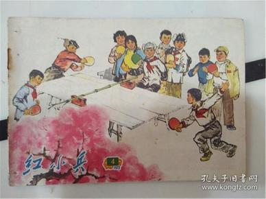 文革画报-红小兵1972-4A6