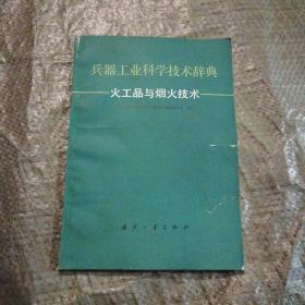 兵器工业科学技术辞典 (火工品与烟火技术)