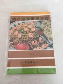 胜珍馐家常粤菜谱