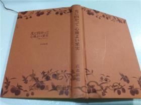 原版日本日文书 光に向かつて心地よい果実(笑训)と(たわごと) 高森顕彻 1万堂出版 2003年5月 32开硬精装
