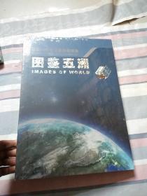 图鉴五洲--北京一号小卫星影像图图鉴(精装8开本)未拆封