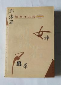 郭沫若经典作品选:女神  屈原