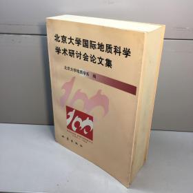 北京大学国际地质科学学术研讨会论文集 【一版一印 9品-95品+++ 正版现货 自然旧 实图拍摄 看图下单】