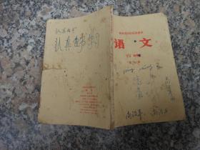 旧课本;文革时期,陕西省初中试用课本《语文》第四册